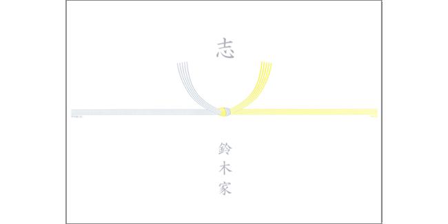 のし紙 黄色