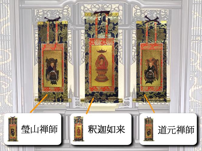 曹洞宗本尊掛け軸の場合の飾り方画像