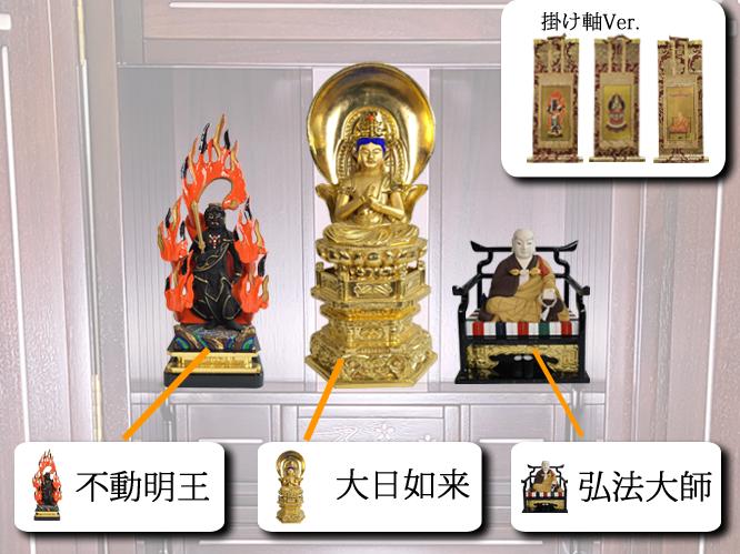 真言宗本尊仏像の飾り方の画像