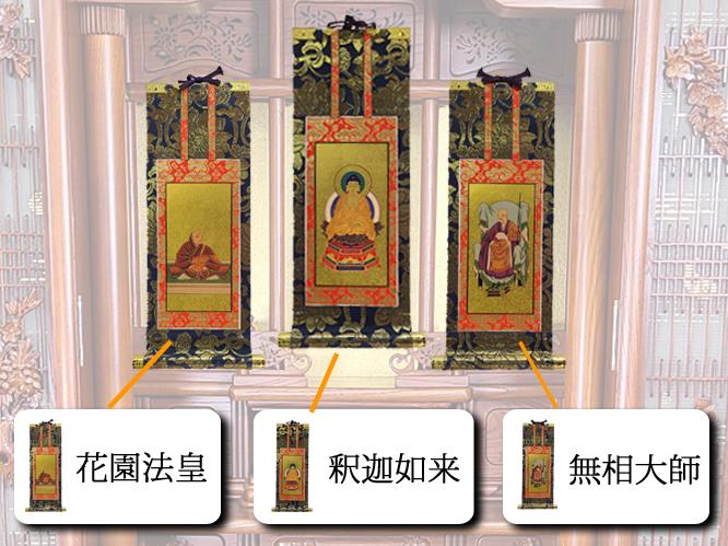 臨済宗本尊掛け軸の場合の飾り方画像